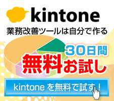 kintoneで業務改善
