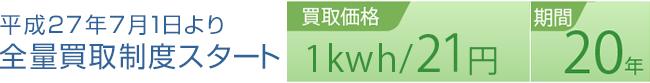 平成24年7月1日より全量買取制度スタート